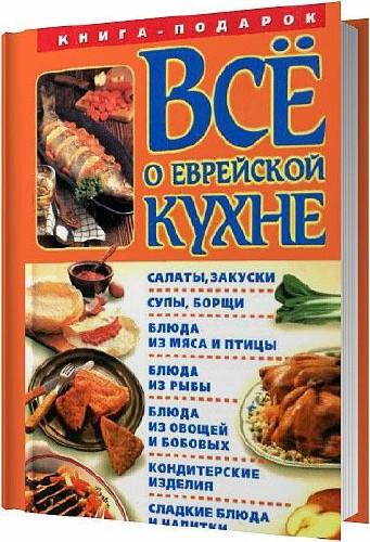 Еврейская кухня, кулинарные рецепты, пошаговые рецепты, салаты, супы, закуски, десерты, напитки, основные блюда